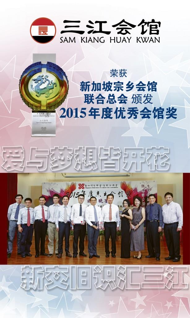 SamKiangHuayKwan274zb080516 R3-01