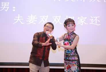 李秉蘐会长和关阳老师献唱黄梅戏