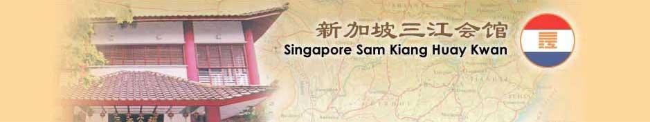 新加坡三江会馆 Logo